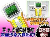 ガイガーカウンター(デジタル放射線測定器 放射線測定器 線量計)SW83 / ガイガーカウンター