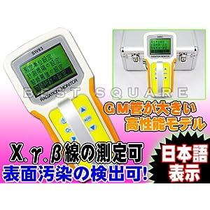 ガイガーカウンター(デジタル放射線測定器 放射線測定器 線量計)SW83