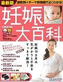 妊娠大百科―最新版 (ベネッセ・ムック たまひよブックス たまひよ大百科シリーズ)