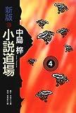 新版・小説道場〈4〉