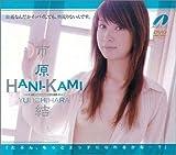 HANI-KAMI 市原結 [DVD]