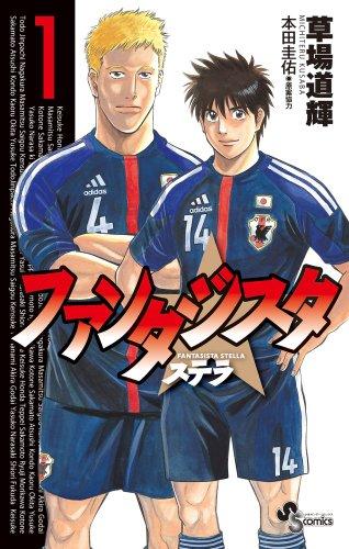 ファンタジスタ ステラ 1 (少年サンデーコミックス)