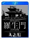 羅生門 デジタル完全版 Blu-ray