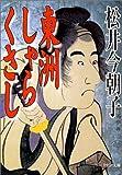 東洲しゃらくさし (PHP文庫)