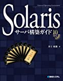 Solarisサーバ構築ガイド10対応