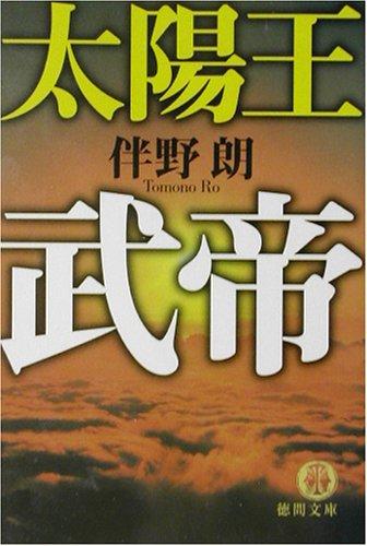 太陽王 武帝 (徳間文庫)