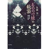 『もののけ姫』の秘密―遙かなる縄文の風景 (遥かなる縄文の風景)