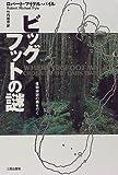 ビッグフットの謎―怪物神話の森を行く