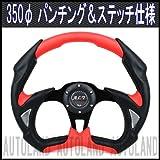 スポーツステアリング/楕円型350φ 黒/赤/自動車用社外ハンドル【オートランド/AUTOLAND】