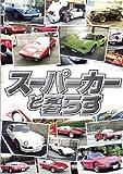 スーパーカーと暮らす BOX [DVD]