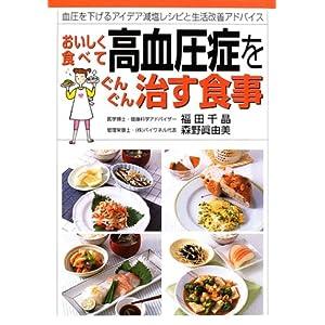 【血圧を下げる食べ物】食材から飲み物・レシピ情 …