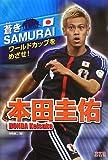 本田圭佑—蒼きSAMURAIワールドカップをめざせ!