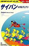 サイパン―ロタ&テニアン〈'02~'03〉 (地球の歩き方)