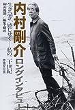 内村剛介ロングインタビュー—生き急ぎ、感じせくー私の二十世紀