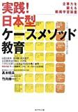 実践!日本型ケースメソッド教育