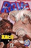 RAVE(20) (講談社コミックス)