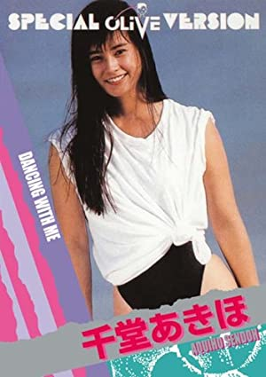 DANCING WITH ME 千堂あきほ [DVD]