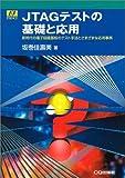 JTAGテストの基礎と応用—新時代の電子回路基板のテスト手法とさまざまな応用事例 (エッセンス・シリーズ)