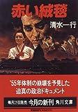 赤い絨毯 (角川文庫)
