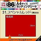 全62色 カッティングシート A4サイズ 暖色系 (31.スペシャルレッド)