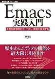 Emacs実践入門 ~思考を直感的にコード化し、開発を加速する (WEB+DB PRESS plus)