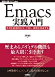 Emacs�������硡?�׹ͤ�ľ��Ū�˥����ɲ�������ȯ���®���� (WEB+DB PRESS plus)