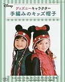 ディズニーキャラクター 手編みのキッズ帽子 (レディブティックシリーズ)