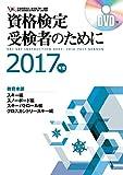 資格検定受検者のために 公益財団法人全日本スキ-連盟 2017年度 /スキ-ジャ-ナル/全日本スキ-連盟 スキージャーナル 9784789912396