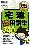 不動産教科書 宅建 出る! 出る!  用語集 740