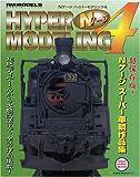 NゲージHYPER MODELING 4 (4) (NEKO MOOK 1018 NEKO HOBBY MOOK)