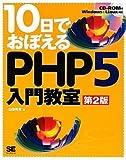 10日でおぼえるPHP5入門教室 第2版 (CD-ROM付)