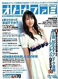 オトナファミ 2008 AUGUST [雑誌]