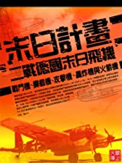 ZBT Battle Field Series:The Nazi Plan(Chinese Edition)