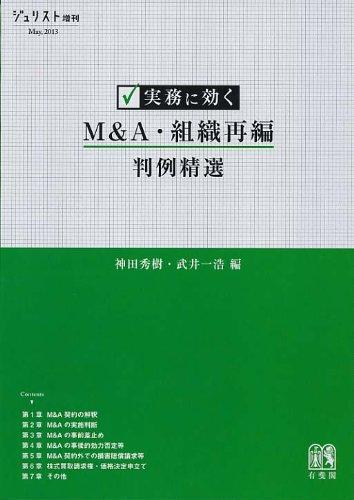 実務に効く M&A・組織再編判例精選 (ジュリスト増刊)