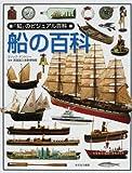 船の百科 (「知」のビジュアル百科)