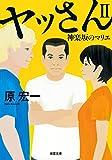 ヤッさんII 神楽坂のマリエ (双葉文庫)