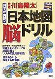 日本地図脳ドリル―元気脳練習帳