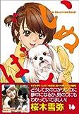いぬばか 16 (ヤングジャンプコミックス)