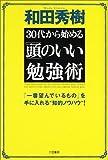 「30代から始める「頭」のいい勉強術」和田 秀樹