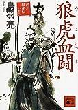 狼虎血闘 深川狼虎伝 (講談社文庫 と 30-29 深川狼虎伝)