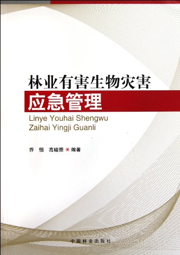 Emergency Management of Biohazard in Forest (Chinese Edition) PDF