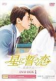 星に誓う恋 DVD-BOX1[DVD]