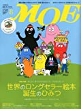 MOE (モエ) 2010年 08月号 [雑誌]