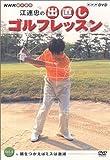 NHK 趣味悠々 江連忠の出直しゴルフレッスン Vol.3