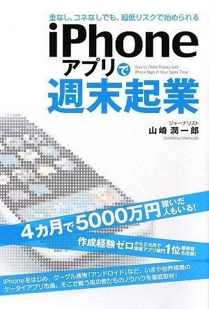 iPhoneアプリで週末起業 [単行本(ソフトカバー)] / 山崎 潤一郎 (著); 中経出版 (刊)