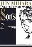 Sons ムーン・ライティング・シリーズ 2 (白泉社文庫)