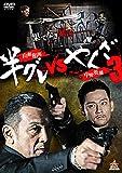 半グレvsやくざ3[DVD]