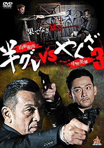 半グレvsやくざ3 [DVD]