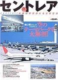 セントレア―空のテーマパークを大解剖! (イカロスMOOK―日本の空港シリーズ)