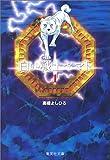 白い戦士ヤマト 1 (集英社文庫―コミック版)